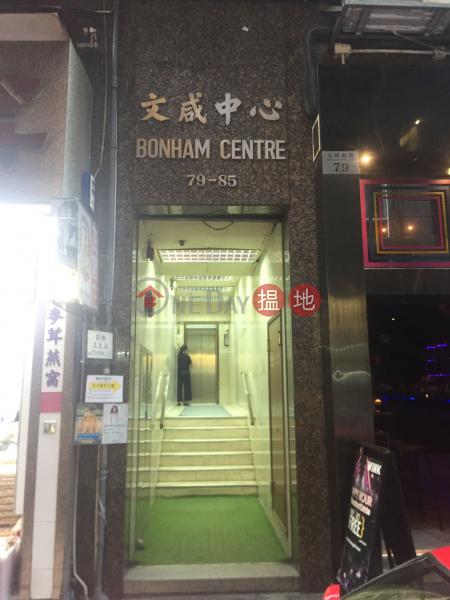 Bonham Centre (Bonham Centre) Sheung Wan|搵地(OneDay)(4)