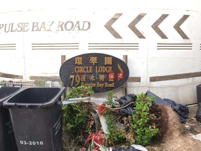 Circle Lodge (Circle Lodge) Repulse Bay|搵地(OneDay)(1)