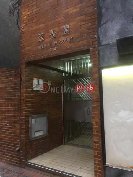 翠景閣 (Green View Court) 尖沙咀 搵地(OneDay)(4)