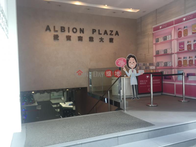 Albion Plaza (Albion Plaza) Tsim Sha Tsui|搵地(OneDay)(5)