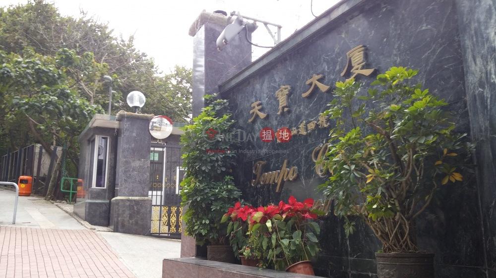天寶大廈 (Tempo Court) 寶馬山|搵地(OneDay)(5)