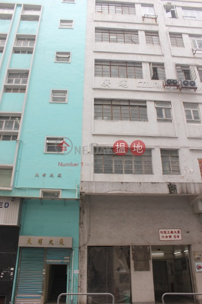 Lee Wang Factory Building (Lee Wang Factory Building) San Po Kong|搵地(OneDay)(2)