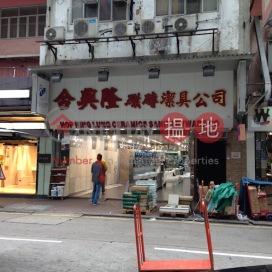 砵蘭街310-312號,旺角, 九龍