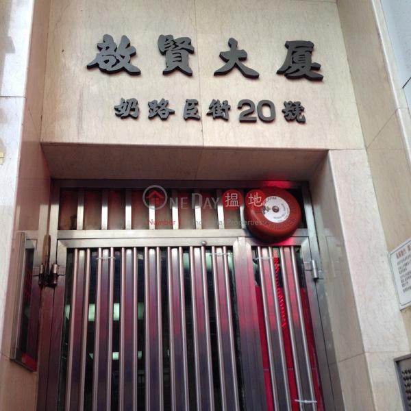 Kai Yin Mansion (Kai Yin Mansion) Mong Kok|搵地(OneDay)(1)