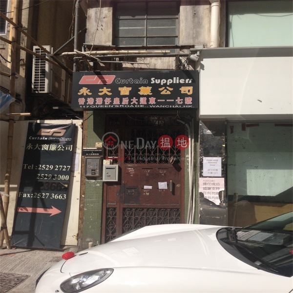 117 Queen\'s Road East (117 Queen\'s Road East) Wan Chai|搵地(OneDay)(1)