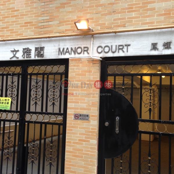 Manor Court (Manor Court) Happy Valley|搵地(OneDay)(3)