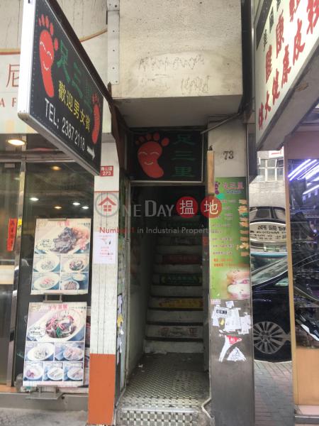 273 Castle Peak Road (273 Castle Peak Road) Cheung Sha Wan|搵地(OneDay)(2)