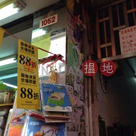 1052 Canton Road,Mong Kok, Kowloon