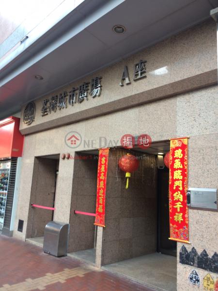 荃灣城市廣場A座 (Tsuen Wan Town Square Block A) 荃灣東|搵地(OneDay)(2)