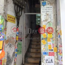 46 Fuk Wing Street,Sham Shui Po, Kowloon