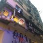 思源樓 (Sze Yuen Building) 荃灣沙咀道251-255號|- 搵地(OneDay)(2)