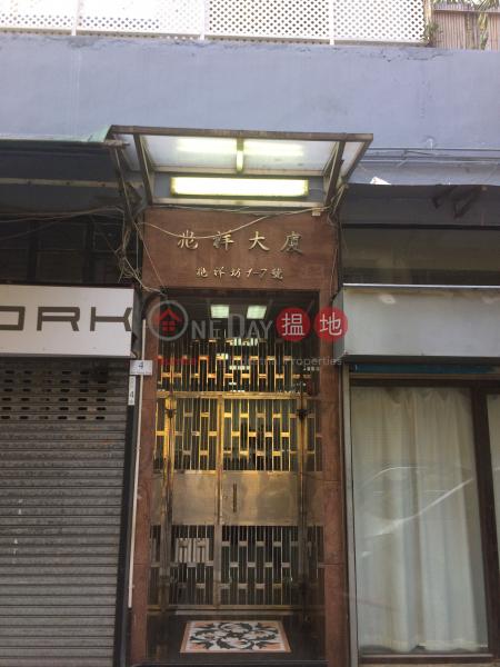 Siu Cheung Building (Siu Cheung Building) Sai Ying Pun|搵地(OneDay)(2)
