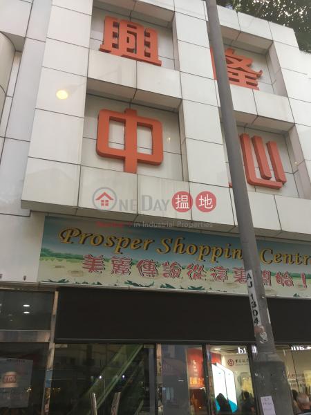 興隆中心 (Prosper Centre) 元朗|搵地(OneDay)(3)