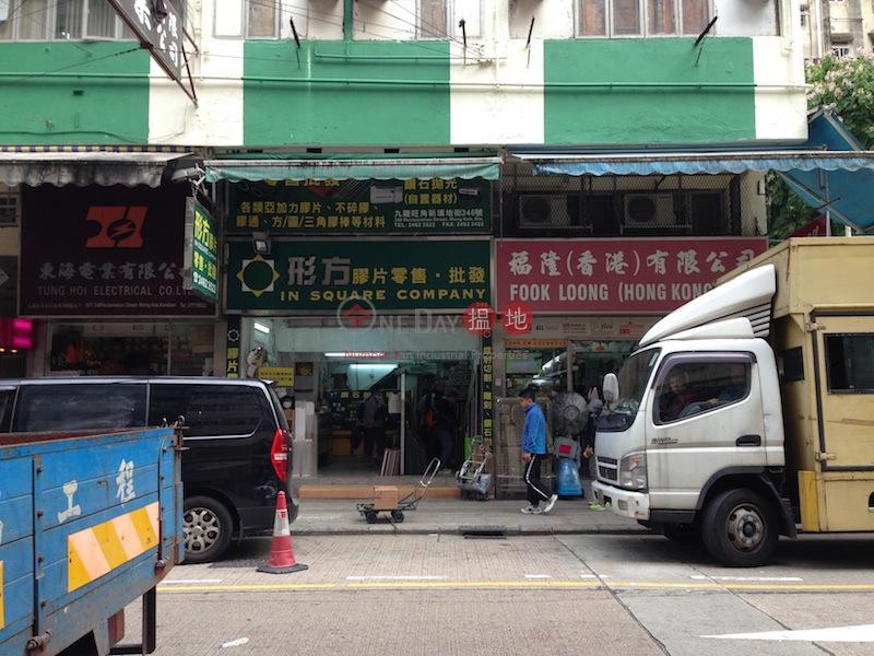 344-346 Reclamation Street (344-346 Reclamation Street) Mong Kok|搵地(OneDay)(1)