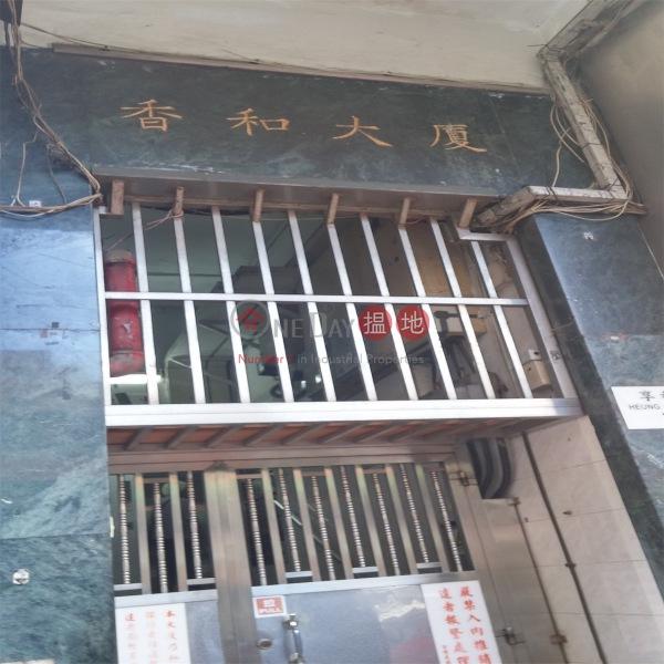 Heung Wo Building (Heung Wo Building) Tsuen Wan West|搵地(OneDay)(1)