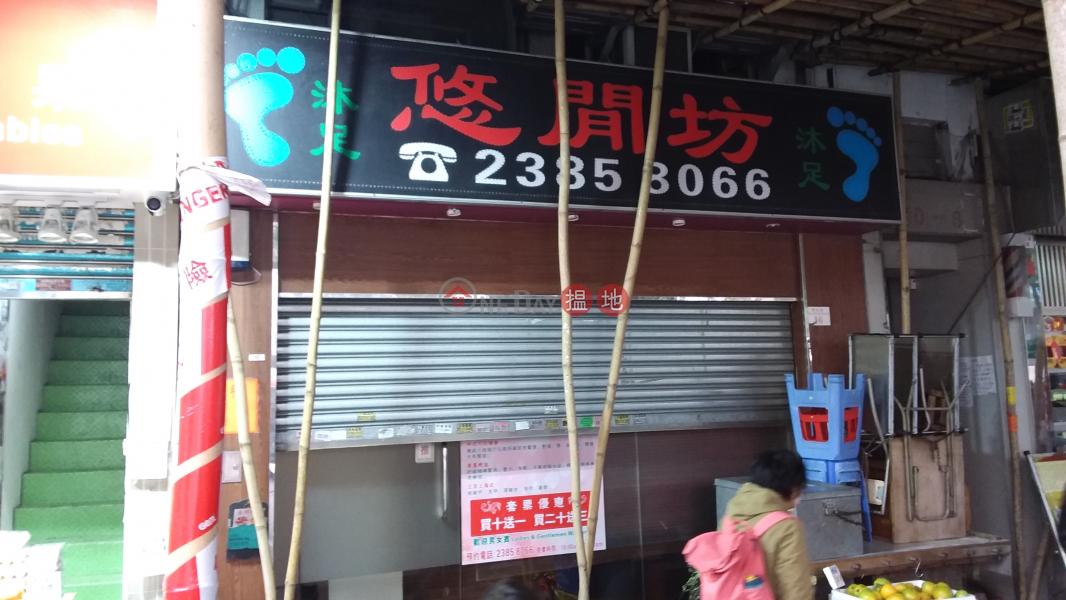 彩虹道8-10號 (8-10 Choi Hung Road) 新蒲崗 搵地(OneDay)(1)