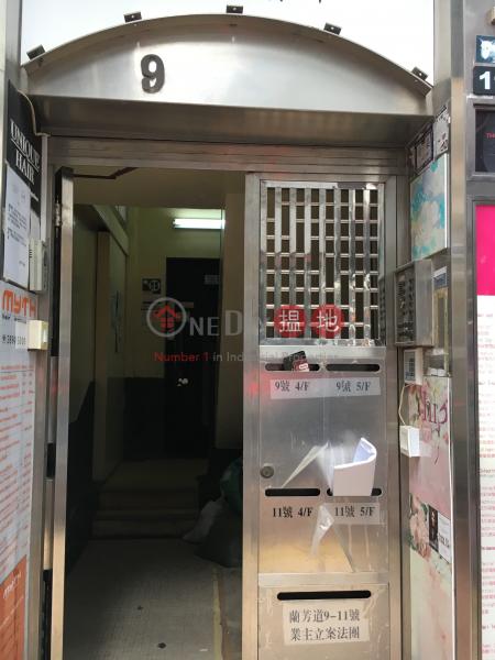 蘭芳道9號 (9 Lan Fong Road) 銅鑼灣|搵地(OneDay)(2)