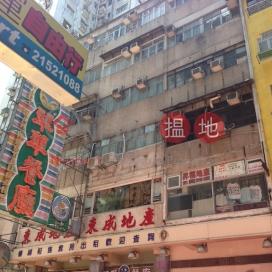 白加士街77號,佐敦, 九龍