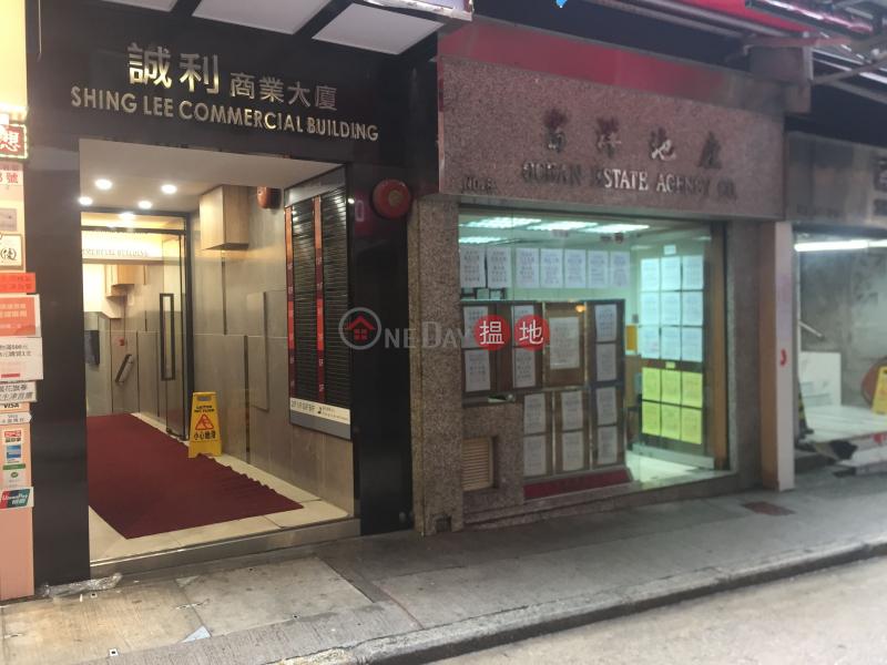 誠利商業大廈 (Shing Lee Commercial Building) 中環|搵地(OneDay)(1)