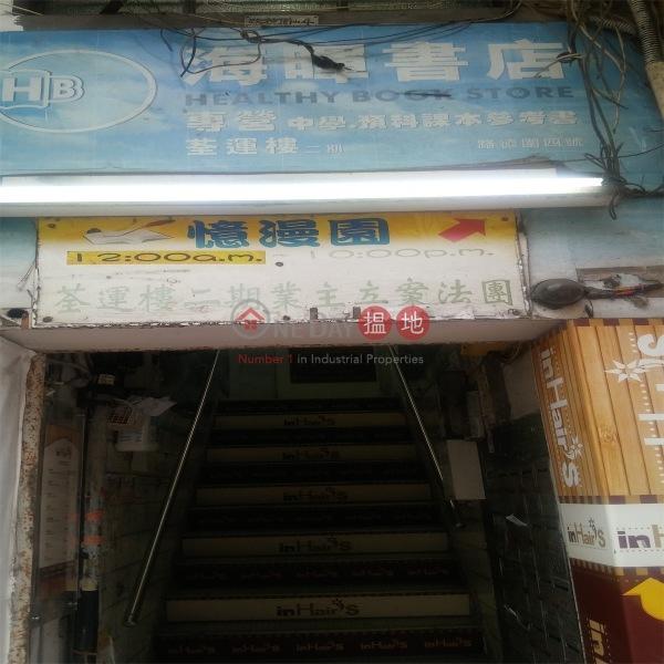 荃運樓2期 (Tsuen Wan Building Stage 2) 荃灣東|搵地(OneDay)(1)
