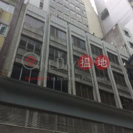 金銀商業大廈,上環, 香港島