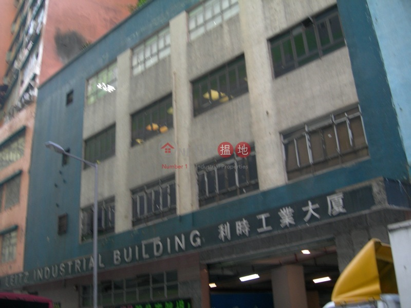 利時工業大廈 (Leitz Industrial Building) 荃灣東|搵地(OneDay)(1)