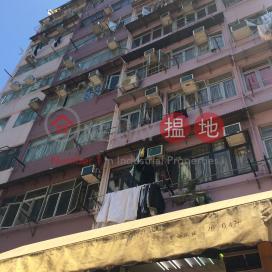 Nga Chi Building|雅緻樓