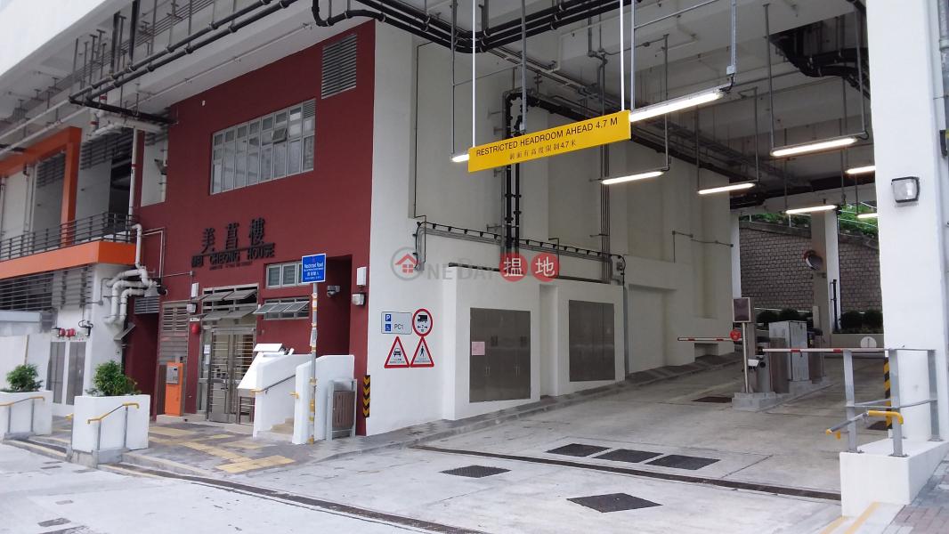 Mei Cheong House, Shek Kip Mei Estate (Mei Cheong House, Shek Kip Mei Estate) Shek Kip Mei|搵地(OneDay)(4)