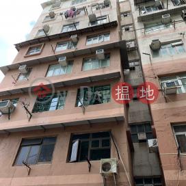 興賢街1號,土瓜灣, 九龍