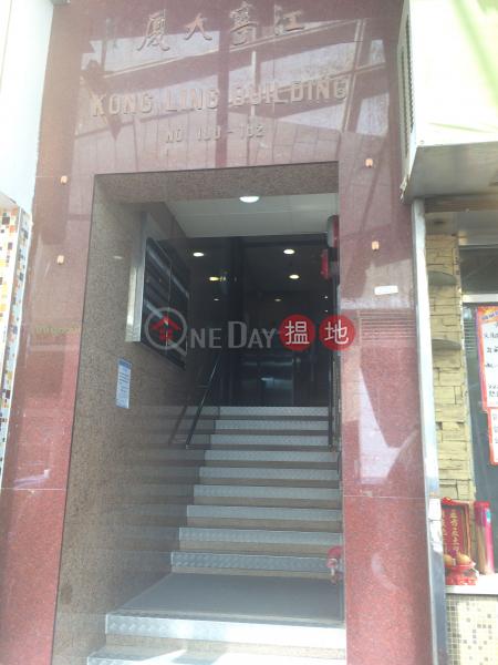Kong Ling Building (Kong Ling Building) Sheung Wan|搵地(OneDay)(2)