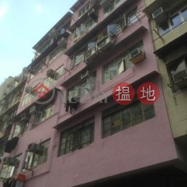 Fat Tat Building,Tsz Wan Shan, Kowloon