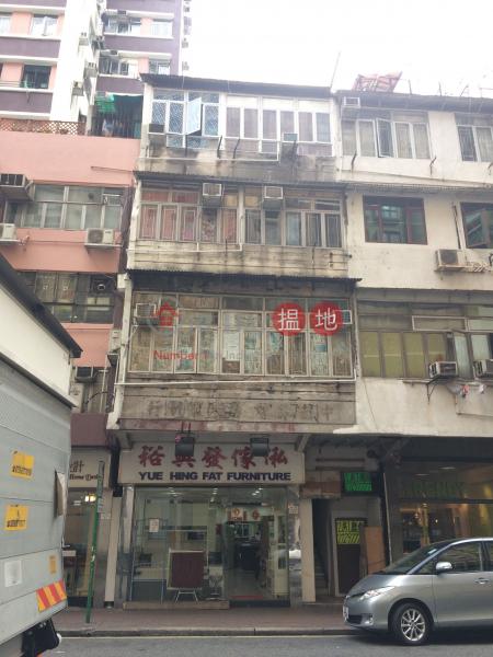 青山道137號 (137 Castle Peak Road) 深水埗|搵地(OneDay)(1)