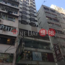 New Landwide Commercial Building|新業廣商業大廈