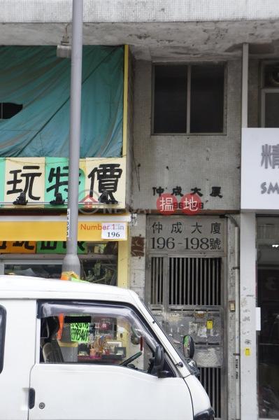 仲成大廈 (Fulfil Building) 西營盤|搵地(OneDay)(2)