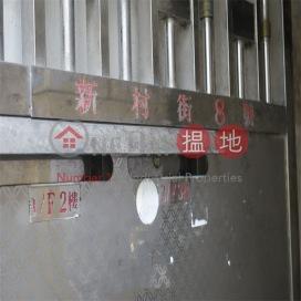 新村街8號,銅鑼灣, 香港島