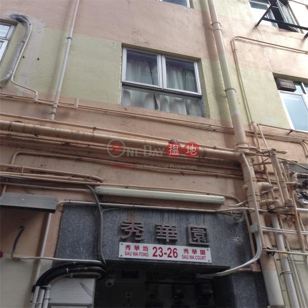 Sau Wa Court (Sau Wa Court) Wan Chai|搵地(OneDay)(2)