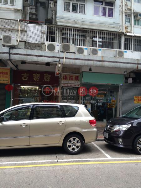 康福樓 (Hong Fook Building) 深水埗 搵地(OneDay)(2)
