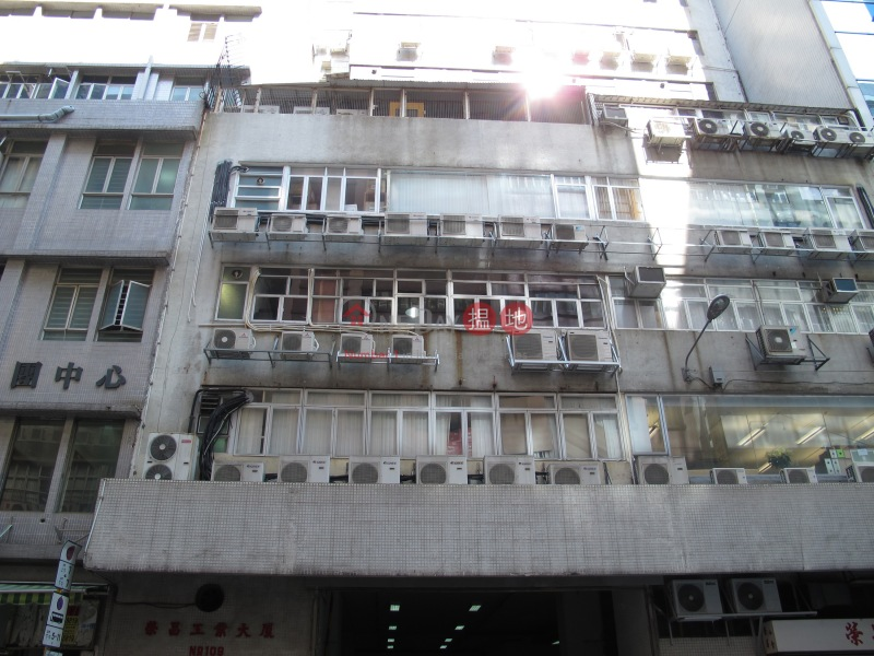 榮昌工業大廈 (Wing Cheung Industrial Building) 觀塘|搵地(OneDay)(2)