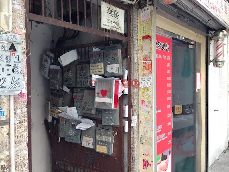 上海街304號 (304 Shanghai Street) 油麻地|搵地(OneDay)(2)