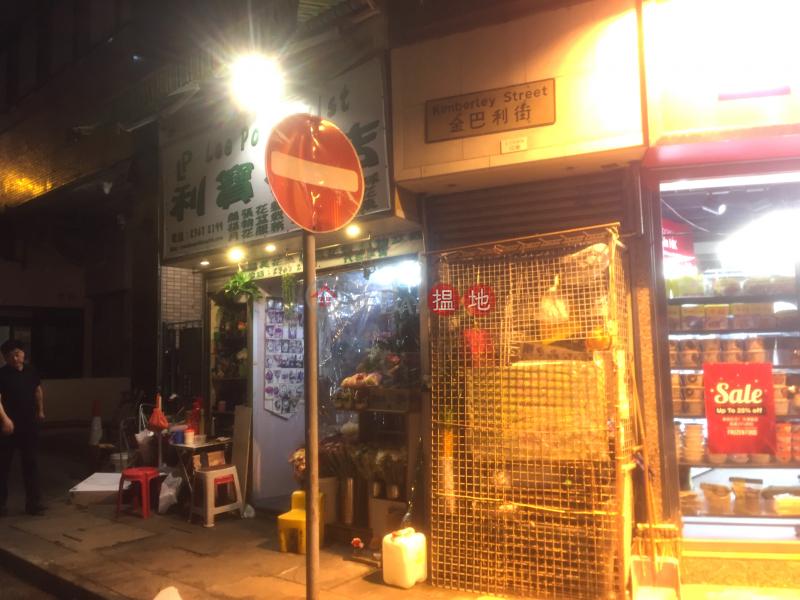金巴利街22號 (22 Kimberley Street) 尖沙咀|搵地(OneDay)(3)