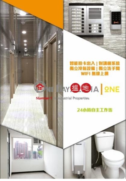 最後一間 全新24小時SOHO辦公室 極低既價錢 優質既享受 金富工業大廈(Kam Fu Factory Building)出售樓盤 (oscar-05526)