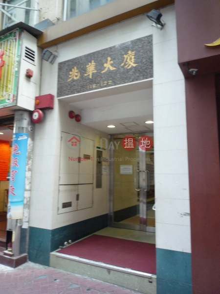 Siu Wah Building (Siu Wah Building) North Point|搵地(OneDay)(3)