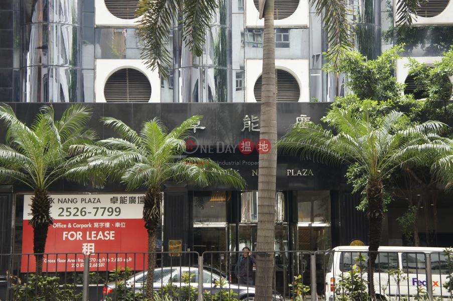 Cheuk Nang Plaza (Cheuk Nang Plaza) Wan Chai|搵地(OneDay)(2)