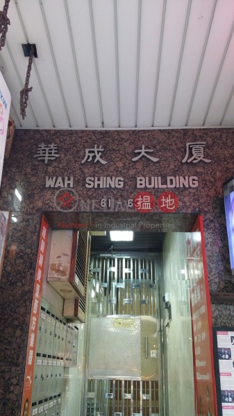 Wah Shing Building (Wah Shing Building) North Point|搵地(OneDay)(4)