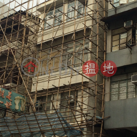 福佬村道78號,九龍城, 九龍