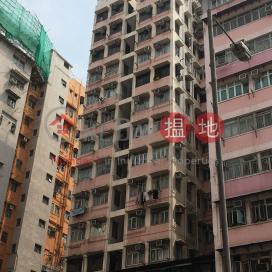 Tung Shing Court|東成大廈