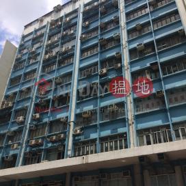 Ping Fai Industrial Building|秉暉工業大廈