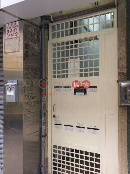 石壁道9-11號 (9-11 Cliff Road) 油麻地|搵地(OneDay)(2)