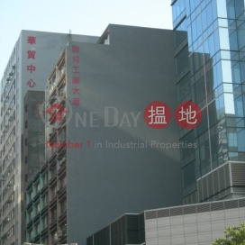 Union Industrial Building|聯邦工業大廈