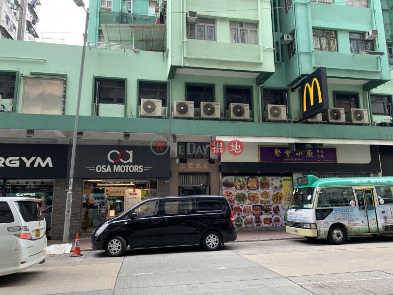 Wang Fung Building (Wang Fung Building) To Kwa Wan|搵地(OneDay)(2)